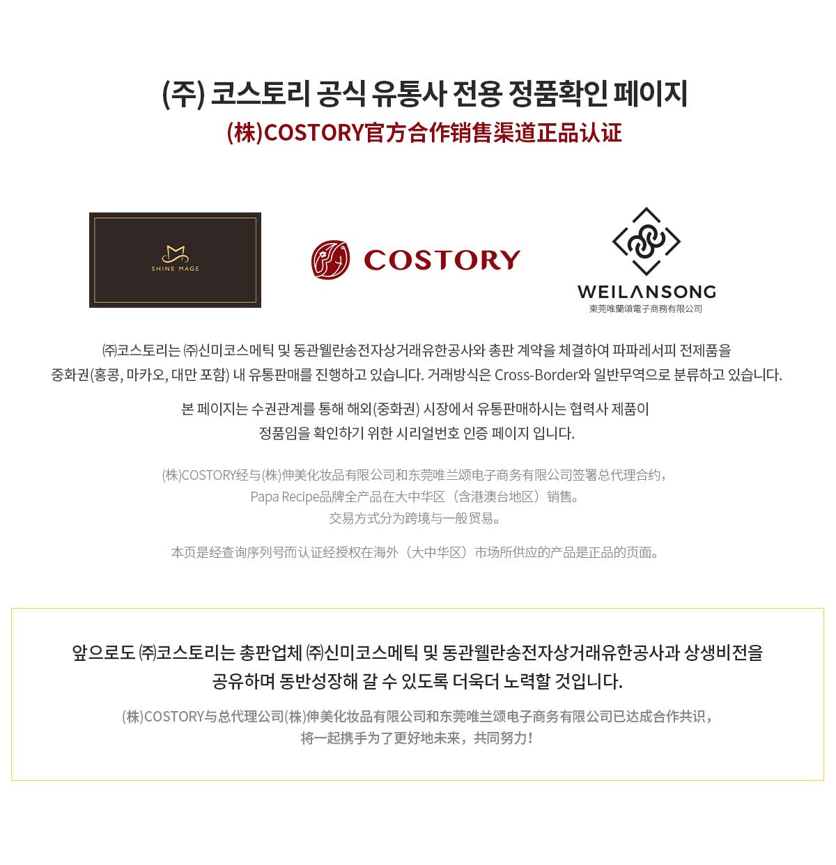 코스토리 공식 유통사 전용 정품확인 페이지